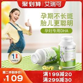 艾瑞可 孕妇专用dha海藻油孕期综合维生素孕产妇哺乳期黄金素叶酸