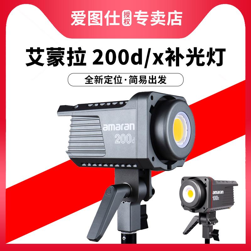 Aputure/爱图仕 艾蒙拉 Amaran 200d 200x 高亮视频美颜直播补光灯led摄影摄像影棚常亮灯拍照柔光打光影视灯