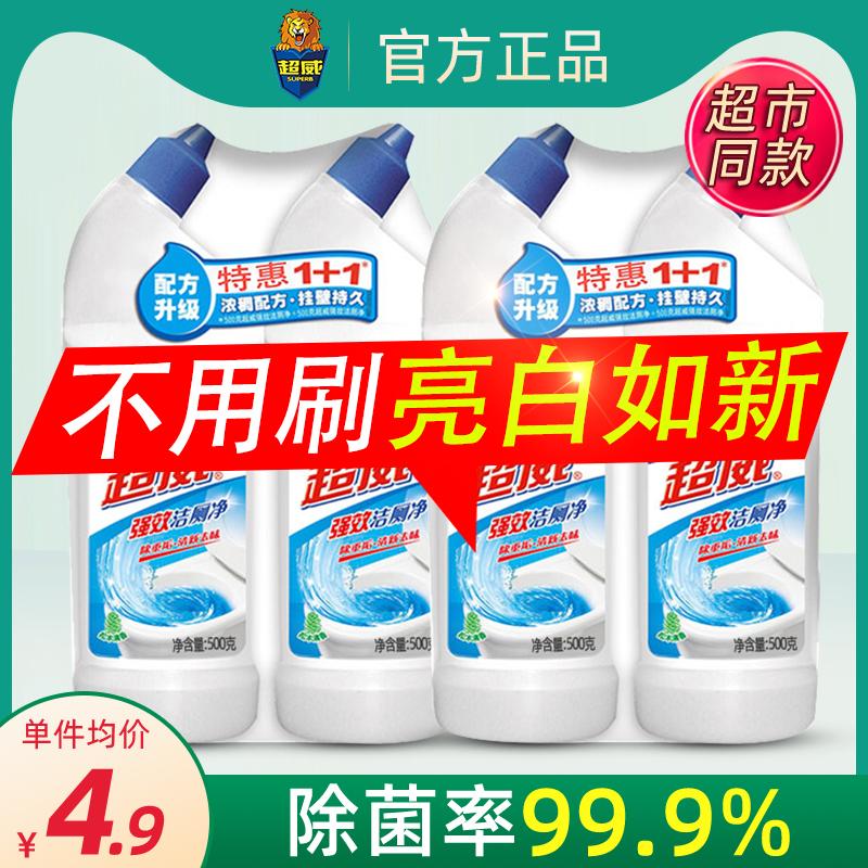 超威洁厕净灵马桶除菌清洁剂厕所液