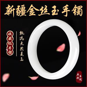 金丝玉手镯女天然新疆和田玉镯子羊脂白天然A级正品翡翠原石籽料