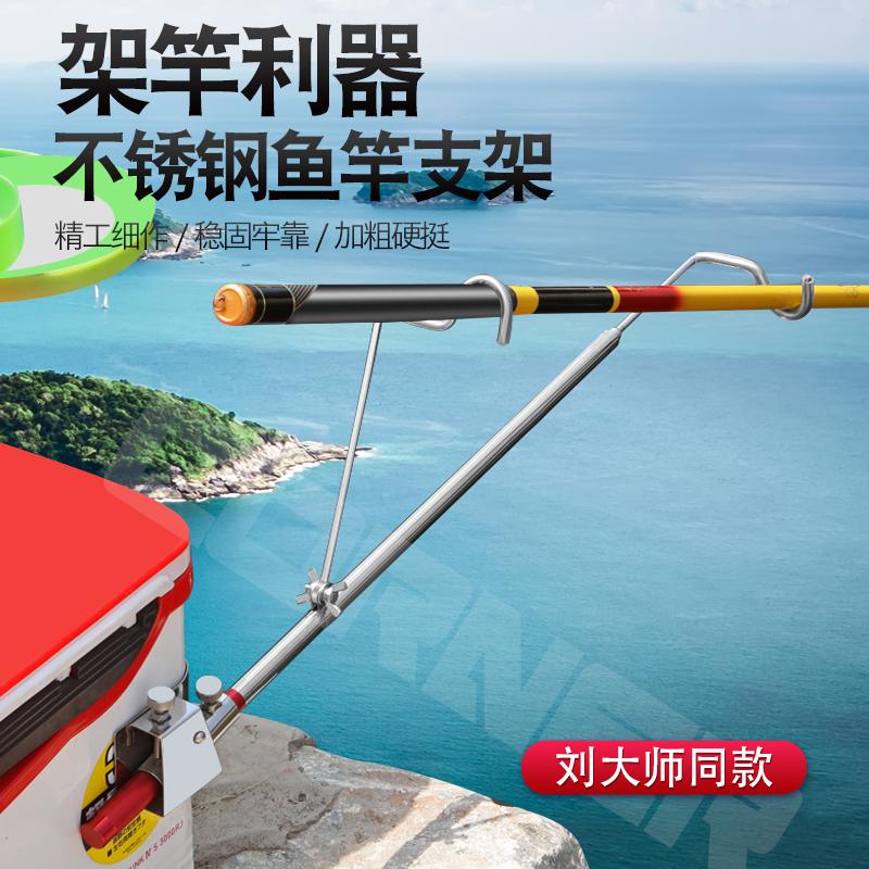 刘大师同款支架碳素架杆钓鱼杆架
