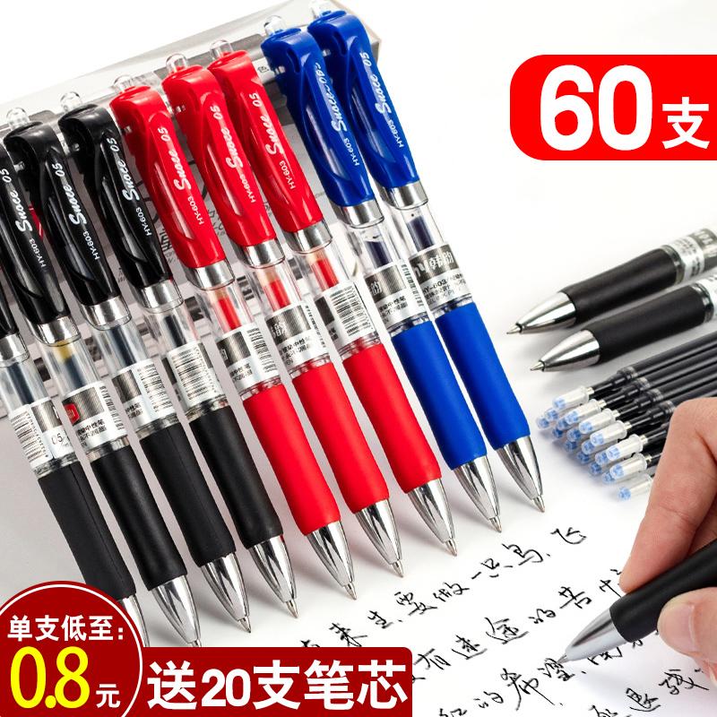 按动中性笔0.5 mm学生用蓝黑水笔