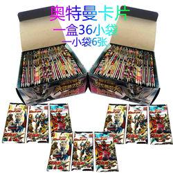 奥特曼玩具卡片 奥特曼大怪兽之战卡片 儿童游戏动漫玩具卡牌包邮
