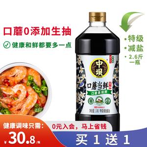 中坝 口蘑零添加酱油 1.08L*2瓶 券后19.8元包邮