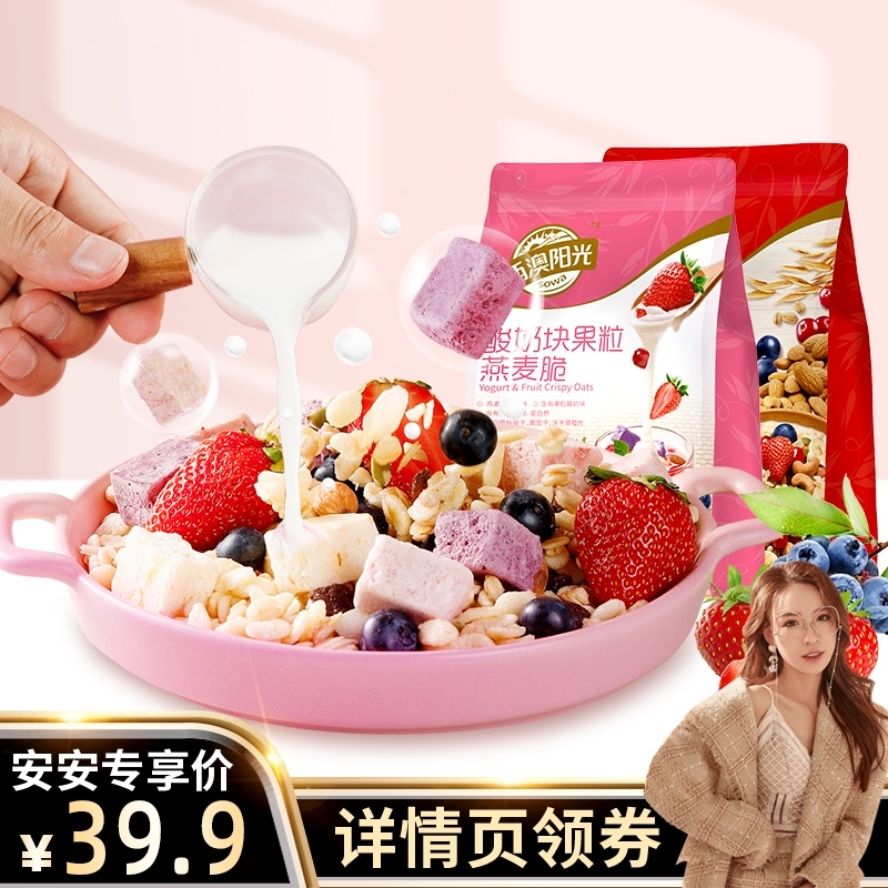西麥西澳陽光麥片水果堅果酸奶果粒燕麥即食早代餐飽腹食品燕麥片