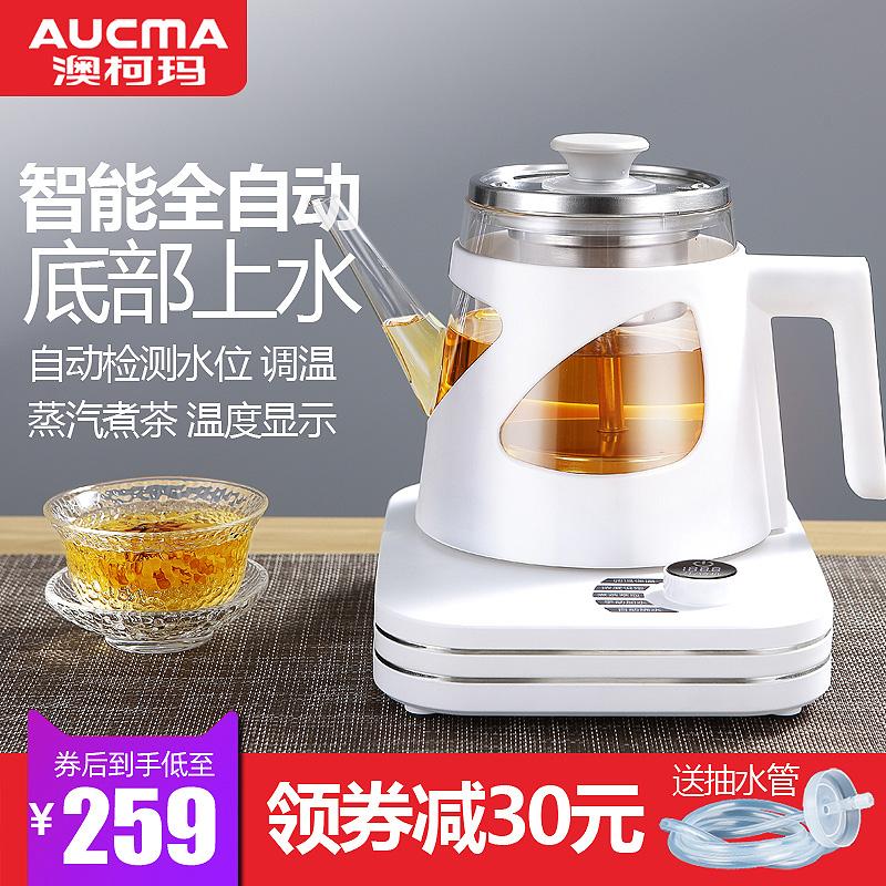 澳柯玛全自动底部上水电热水壶家用蒸汽煮茶器玻璃烧水壶抽水保温