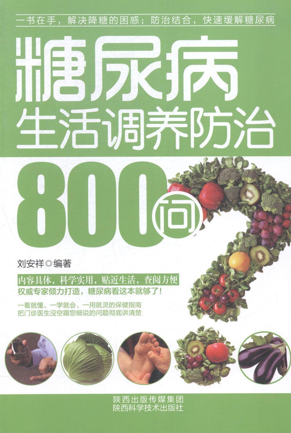 现货正版速发 糖尿病生活调养防治800问刘安祥9787536961715 陕西科学技术出版社健康与养生