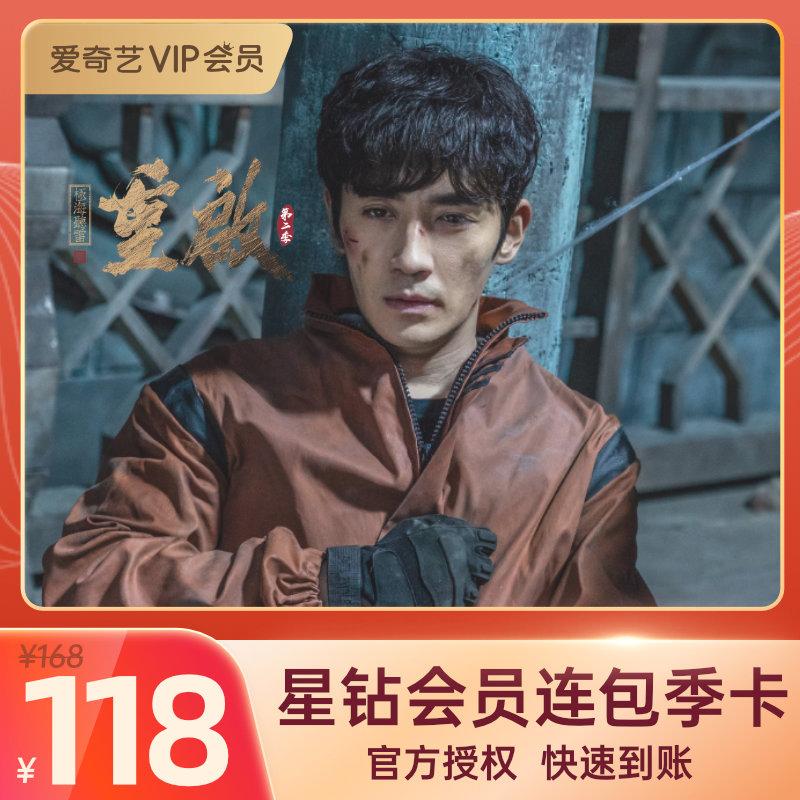 爱奇艺vip星钻会员3个月季卡 IQIYI VIP视频会员赠奇异果TV端会员