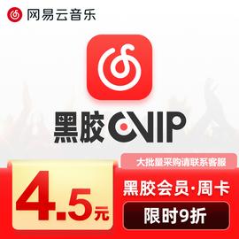 網易云音樂黑膠vip會員周卡7天會員送付費音樂包權益官網充值直沖圖片