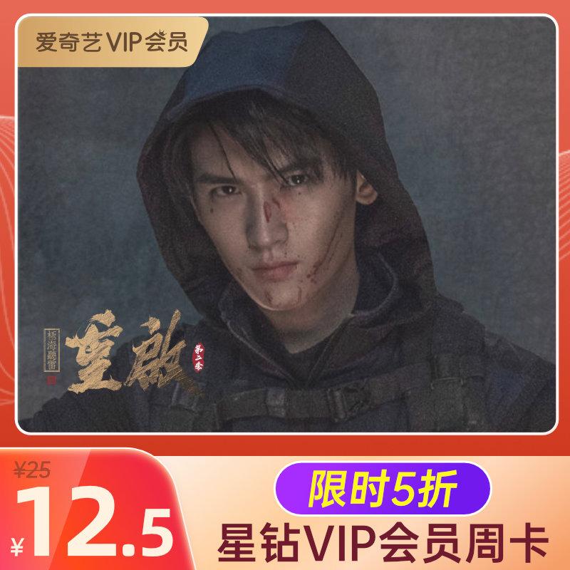 【5折特惠】爱奇艺vip星钻会员7天周卡 IQIYI VIP 视频五端会员