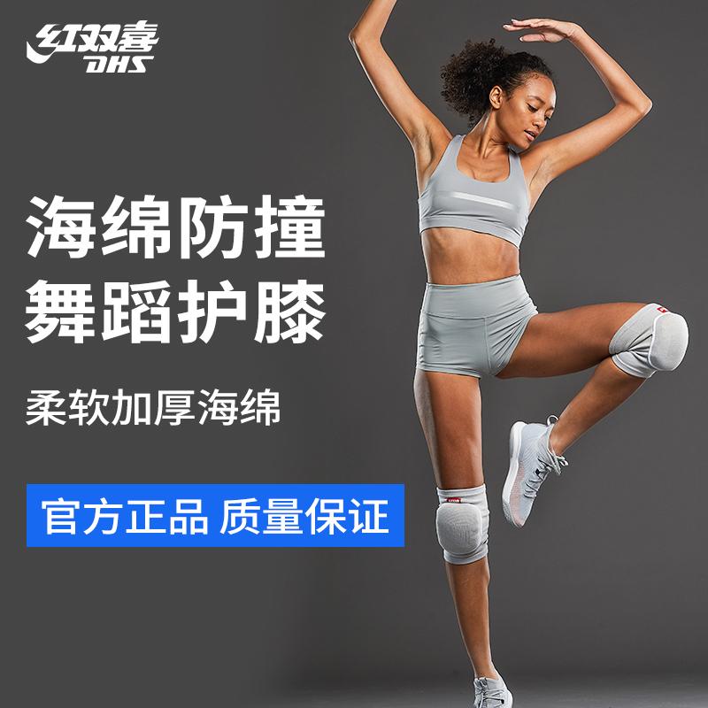 红双喜舞蹈护膝保暖女跳舞专用儿童跪地膝盖防摔运动护套护腿神器
