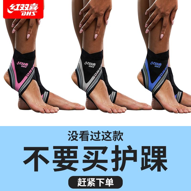 脚踝保护套护踝男女运动扭伤恢复关节固定康复防崴脚绑带篮球薄款