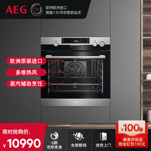 AEG欧洲原装进口嵌入式蒸汽烤箱 高温蒸汽易洁涂层 BSK571221M
