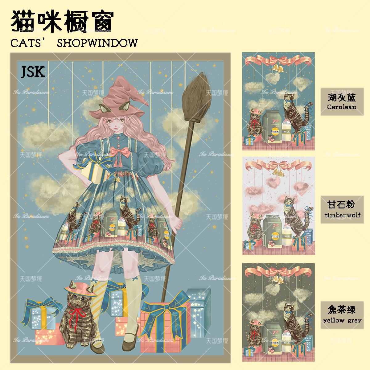 【意向金】天国の夢猫ショーウインドー意向金1元=包郵-オリジナルlolita意向金