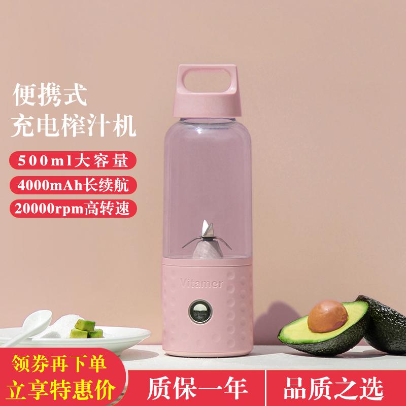 可爱度榨汁机家用小型便携式充电多功能迷你果蔬电动打炸水果汁机