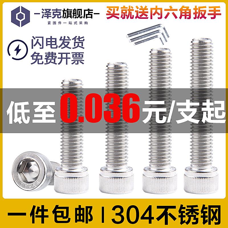 304不锈钢内六角螺丝钉圆柱头加长杯头螺栓螺杆M2M3M4M5M6M8M10mm