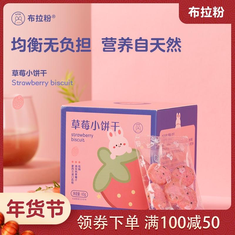 【布拉粉草莓星球】儿童饼干小包装无添加婴幼儿辅食宝宝磨牙零食
