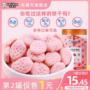 乐婴可高钙草莓儿童酥性饼干宝宝磨牙无添加辅食无糖婴儿幼儿零食