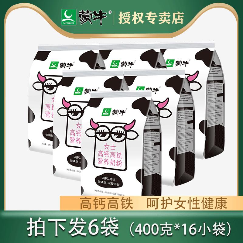 蒙牛女士高钙高铁营养奶粉400g*6袋女人青少年学生早餐冲饮牛奶粉