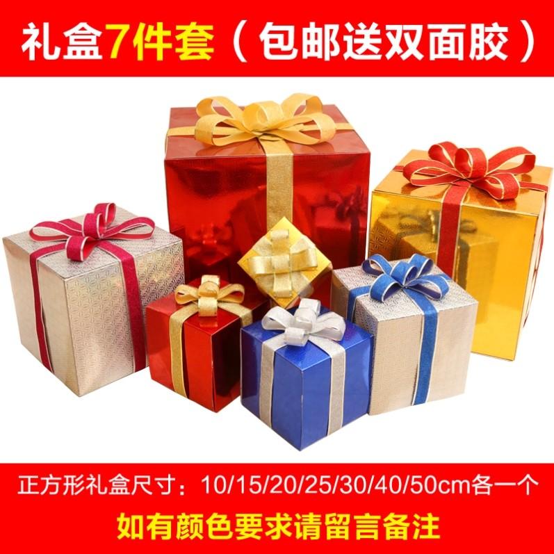 新年圣诞节节日礼物大盒子礼盒装饰品摆件道具活动礼品盒场景堆头