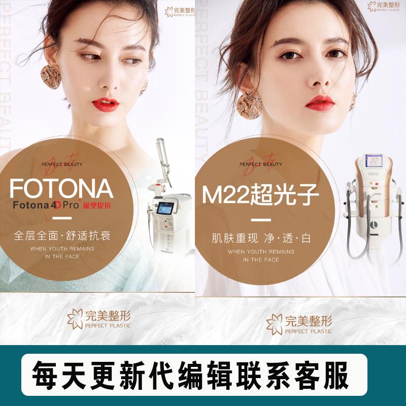 中國代購 中國批發-ibuy99 ������mate8 7D聚拉缇宣传海报整形美容皮肤管理项目推广宣传PSD素材u8