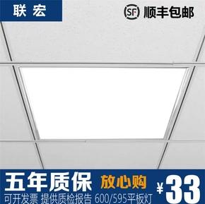 集成吊顶led平板灯600x600工程灯60x60石膏板矿棉板面板灯吊顶灯