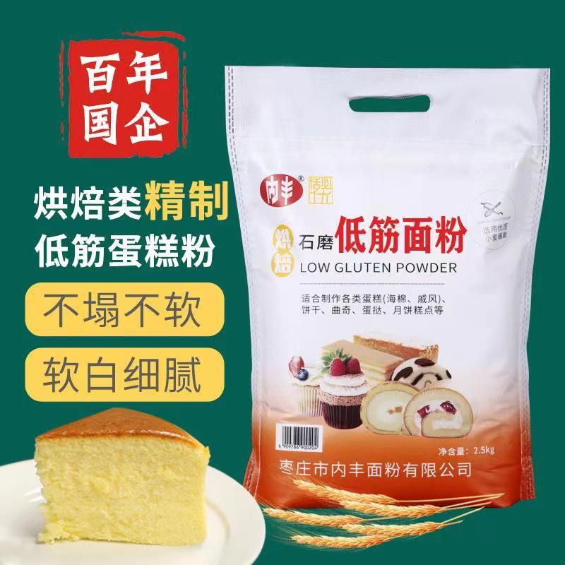 5斤低筋面粉