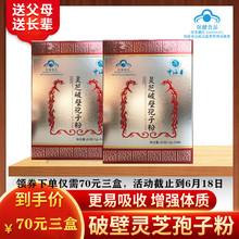中海华灵芝破壁孢子粉20g银色小盒装灵芝孢子粉