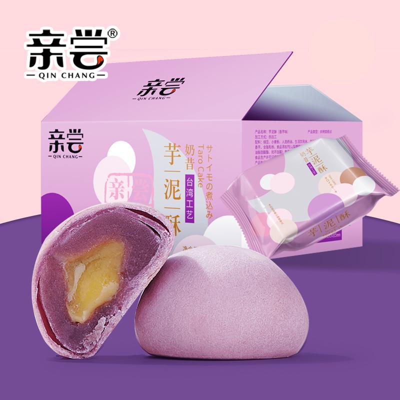 台湾风味香芋流心酥台式中秋芋泥酥