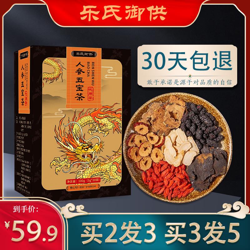 【高端盒装】人参黄精茶五宝茶男人养生茶
