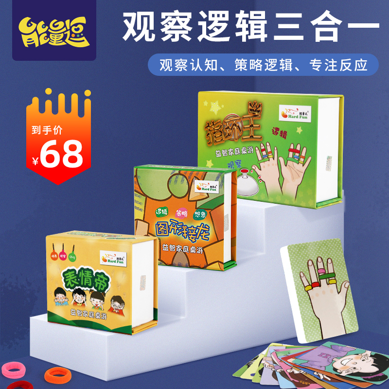 Energy tease parents and children early education games family board game observation genuine toys childrens intelligence and logical thinking training