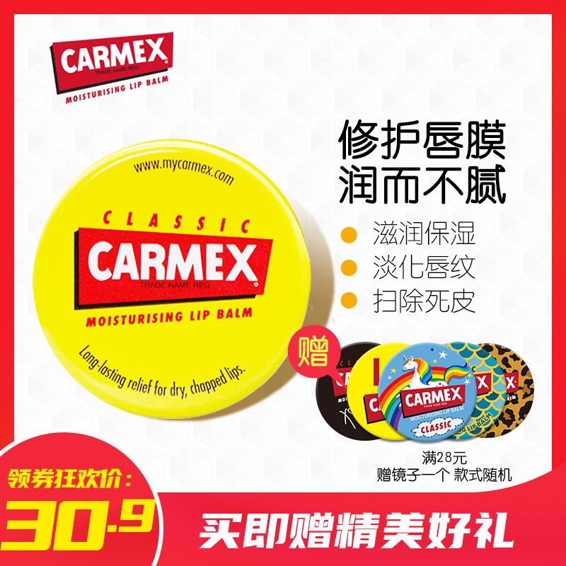 小黄罐carmex小蜜缇唇部护理润唇膏