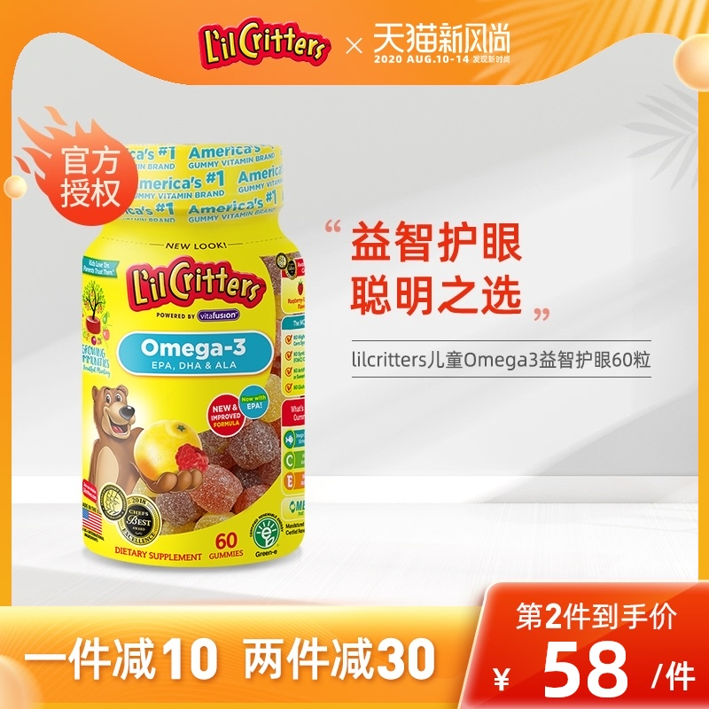 小熊软糖儿童DHA鱼油60粒