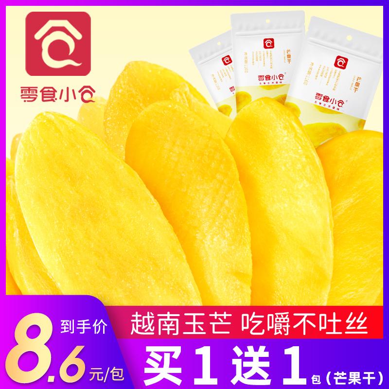 零食小仓芒果干蜜饯水果干果脯大礼包泰国味116g*2包草莓干混合装图片