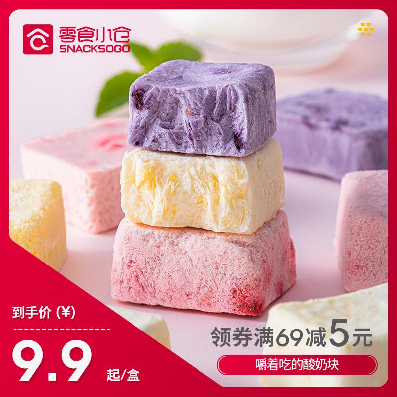 零食小仓冻干酸奶块