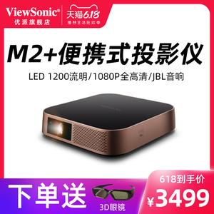 领30元券购买viewsonic m2+家用手机小型投影仪