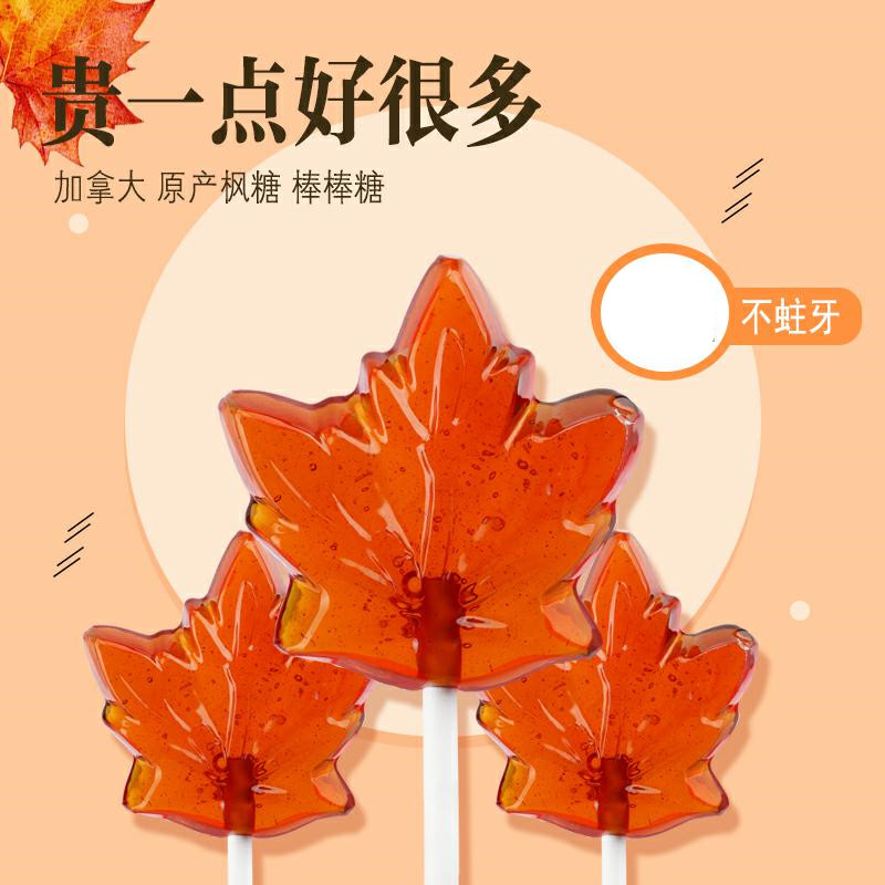 Canada imported snacks maple leaf lollipop maple candy baby sugar maple candy gift Christmas Package