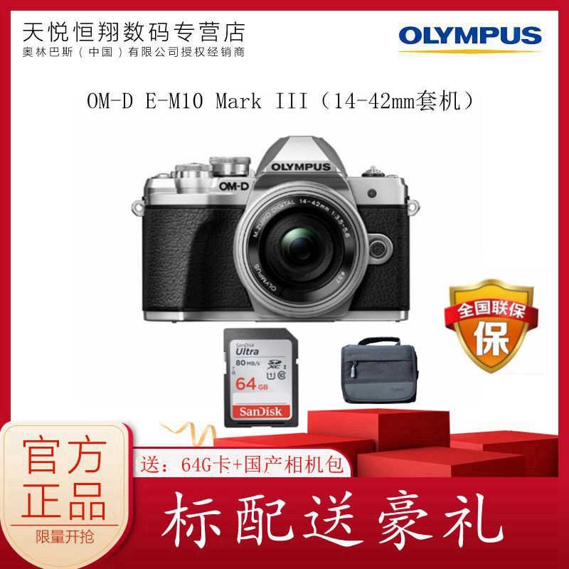 Olympus micro single em10 third generation e-m10mmark3 (14-42mm set) 4K high definition digital camera