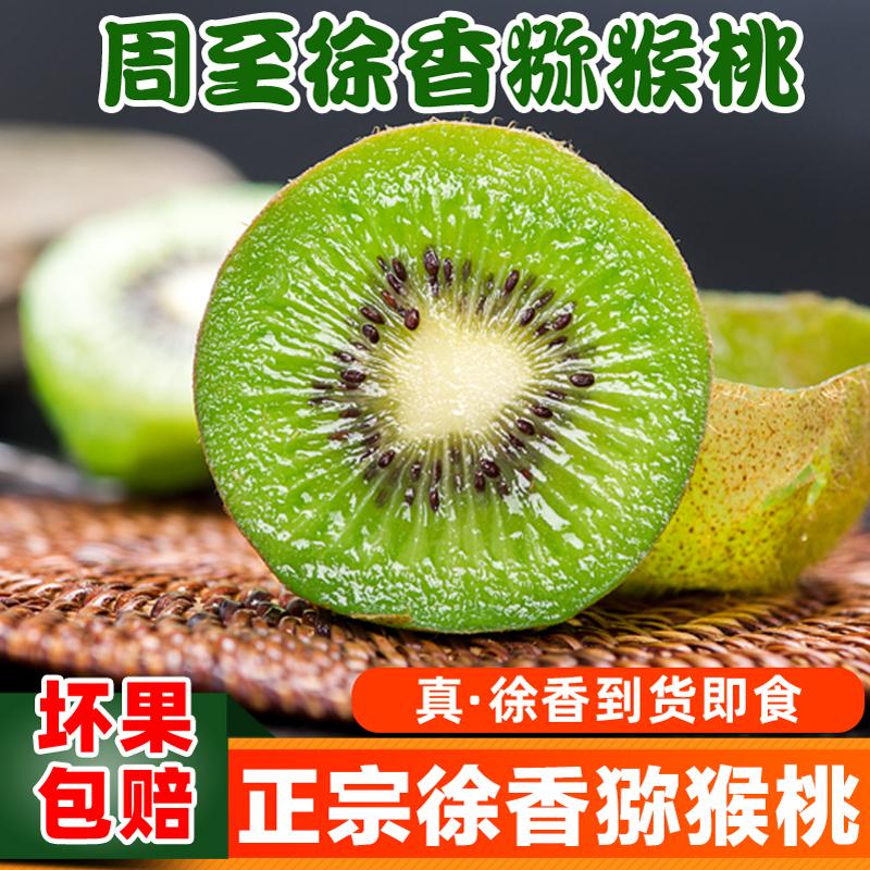 2021陕西徐香猕猴桃5斤当季新鲜水果应季孕妇整箱绿心奇异果包邮