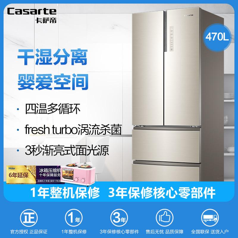 法式多门四门风冷无霜变频家用冰箱470WDCXU1BCD卡萨帝Casarte