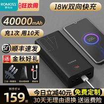 罗马仕充电宝40000毫安超大容量4万快充户外移动电源官方旗舰店正