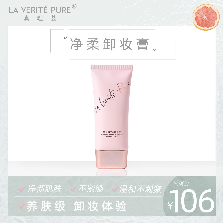 李予诺真理荟葡萄柚净柔清洁卸妆膏评价如何