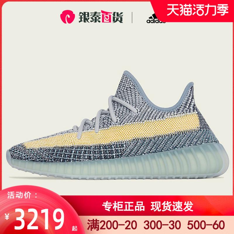 Adidas阿迪达斯 Yeezy Boost 350 V2冰蓝3.0男女鞋子跑步鞋GY7657