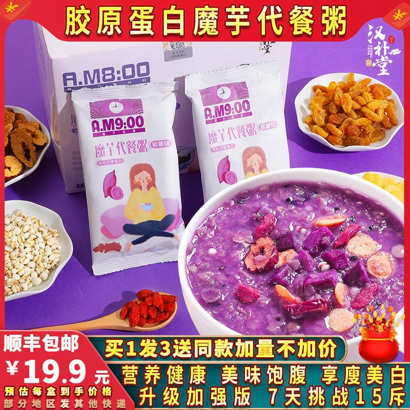 紫薯魔芋代餐粥主食粗粮粉饱腹食品奶昔低脂脱脂即食