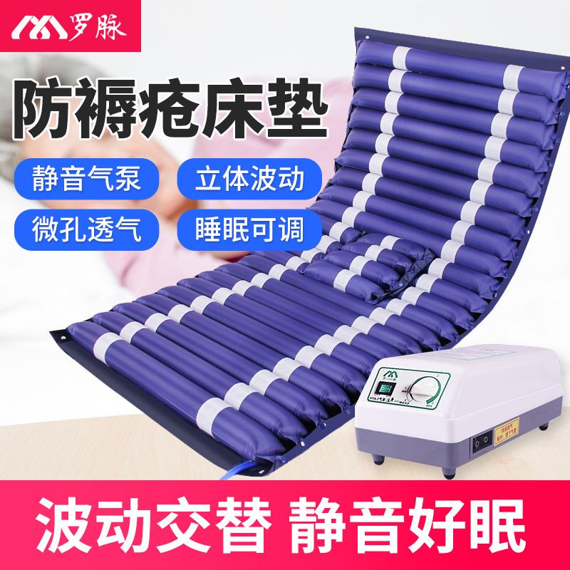 健云罗脉气垫床医用单人老人护理卧床瘫痪病人充气防褥疮充气床垫