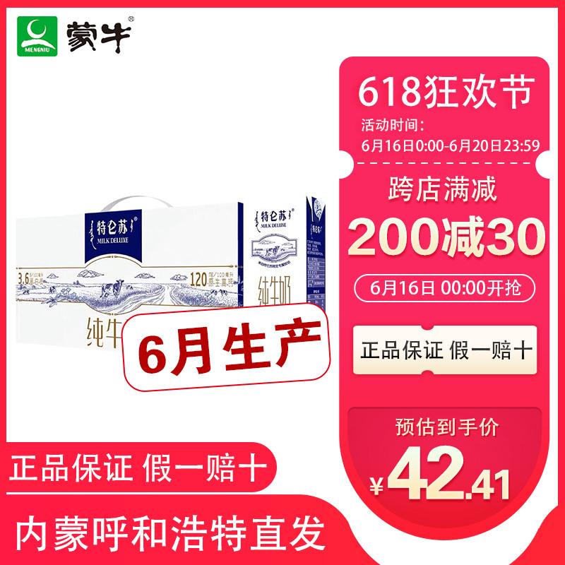 6月产 蒙牛特仑苏纯牛奶250ml*12盒整箱营养儿童老人早餐奶特价