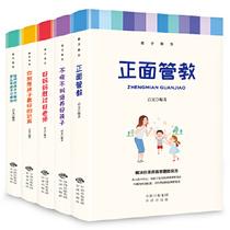 正面管教畅销书岁青春期男女孩家庭教育书籍1273儿童行为心理学育儿书籍父母必读册2社会能力如何培养孩子樊登读书会推荐