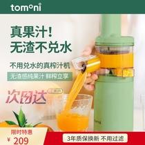 tomoni原汁机家用榨汁机渣汁分离小型炸水果汁机便携式迷你原汁机