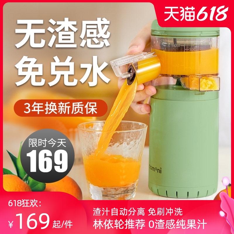 tomoni原汁机家用榨汁机渣汁分离小型炸水果汁机便携式迷你多功能