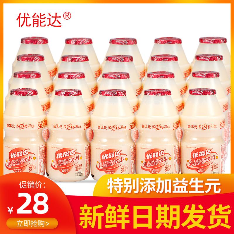 优能达最新日期乳酸菌100ml*20瓶儿童早餐酸奶益生菌牛奶整箱饮品图片